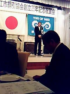 鯖江市綱引協会創立25年記念祝賀会