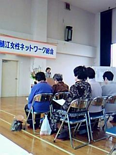 鯖江市女性ネットワーク総会に参加