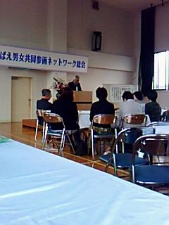鯖江男女共同参画ネットワーク設立総会
