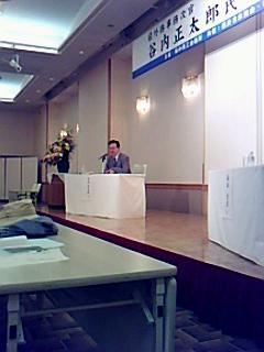 谷内正太郎氏特別講演会〜若泉敬先生を偲んで