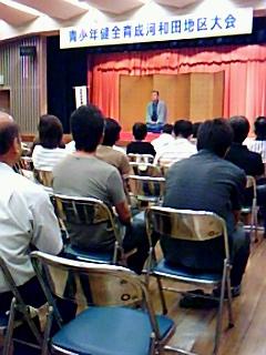 青少年育成河和田大会開催
