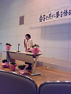 愛子と共に夢を語る会設立総会開催
