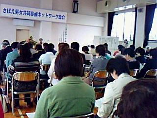 男女が参画して、鯖江市男女共同参画ネットワーク総会