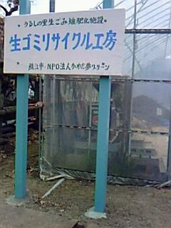 生ゴミリサイクル工房看板、ニュアル