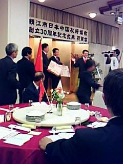 鯖江市日本中国友好協会創立30周年記念式典・祝賀会開かれる