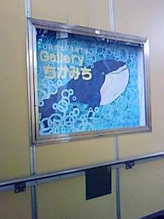 「ギャラリーちかみち」に子どもたちの絵