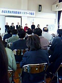 さばえ男女共同参画ネットワーク総会開催される
