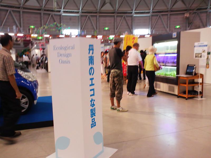 丹南産業フェア開催