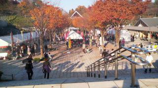 西山公園紅葉祭り賑わう