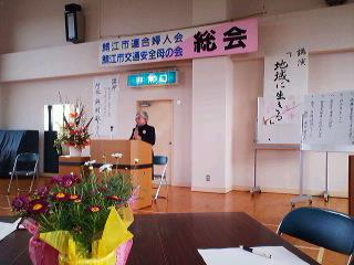 鯖江市連合婦人会総会開かれる