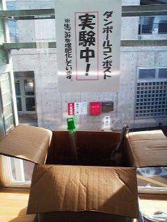 段ボールコンポスト生ゴミ減量リサイクル