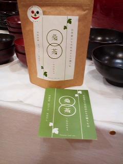 うるしの里いきいき協議会「桑茶」商品化