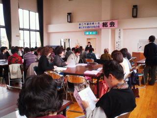鯖江市連合婦人会総会