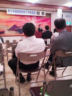 青少年育成鯖江市民会議総会