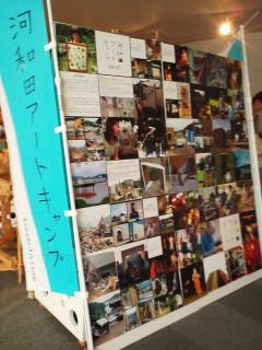 鯖江市文化の館 河和田アートキャンプの展示