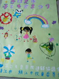 子ども祭りのポスター、子どもたちで作成