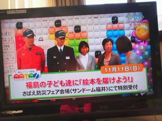 丹南ケーブルテレビで生出演「福島の子どもたちに絵本を届けよう」