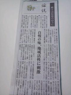 河和田「山うに」福井新聞の論説に