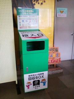 小型家電回収箱、鯖江市内に設置・河和田公民館