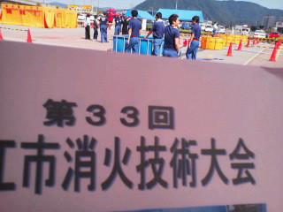 暑いです。鯖江市消火技術大会がはじまります。
